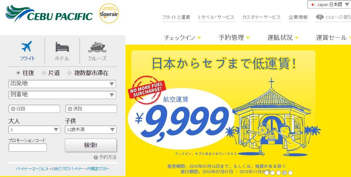 成田~セブ往復2万円の時代到来!