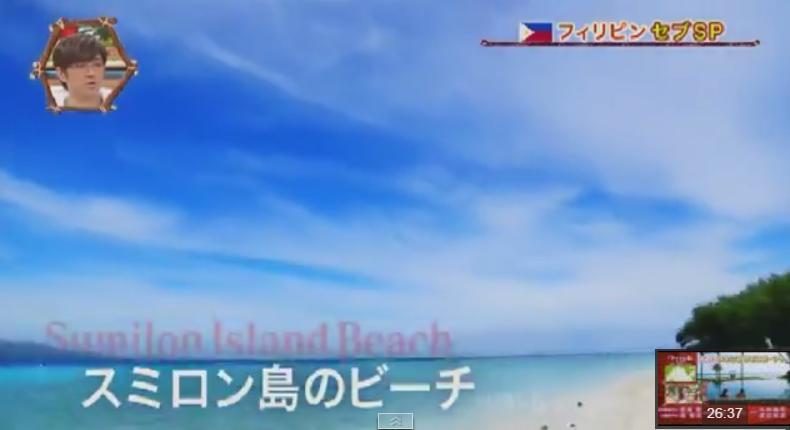 TBS系『さまぁ~リゾート』セブ特集第二弾見ましたか??