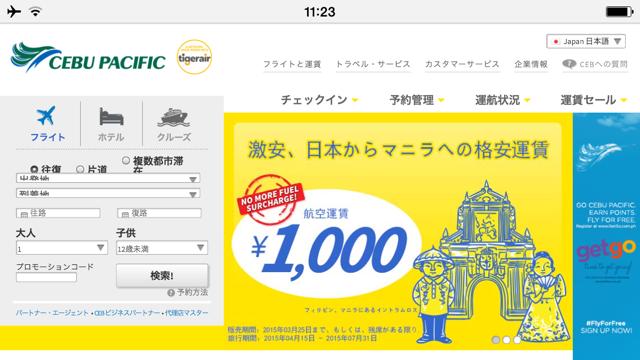 セブパシ1,000円プロモ始まりましたよー!