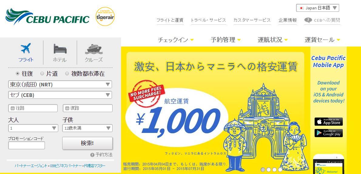 またまた、セブパシ1,000円プロモ始まりましたよー!