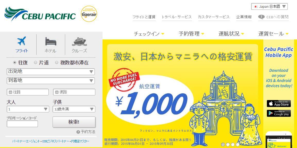 久々!?のセブパシ1,000円プロモ始まってますよー!