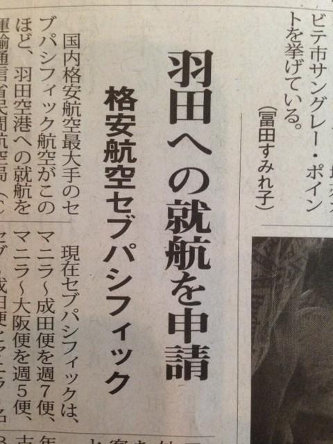 セブパシ羽田に就航!?