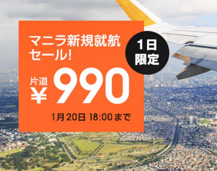 マニラ片道990円!激安セール始まります!!