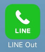 【LINE Out】がスゴイ!