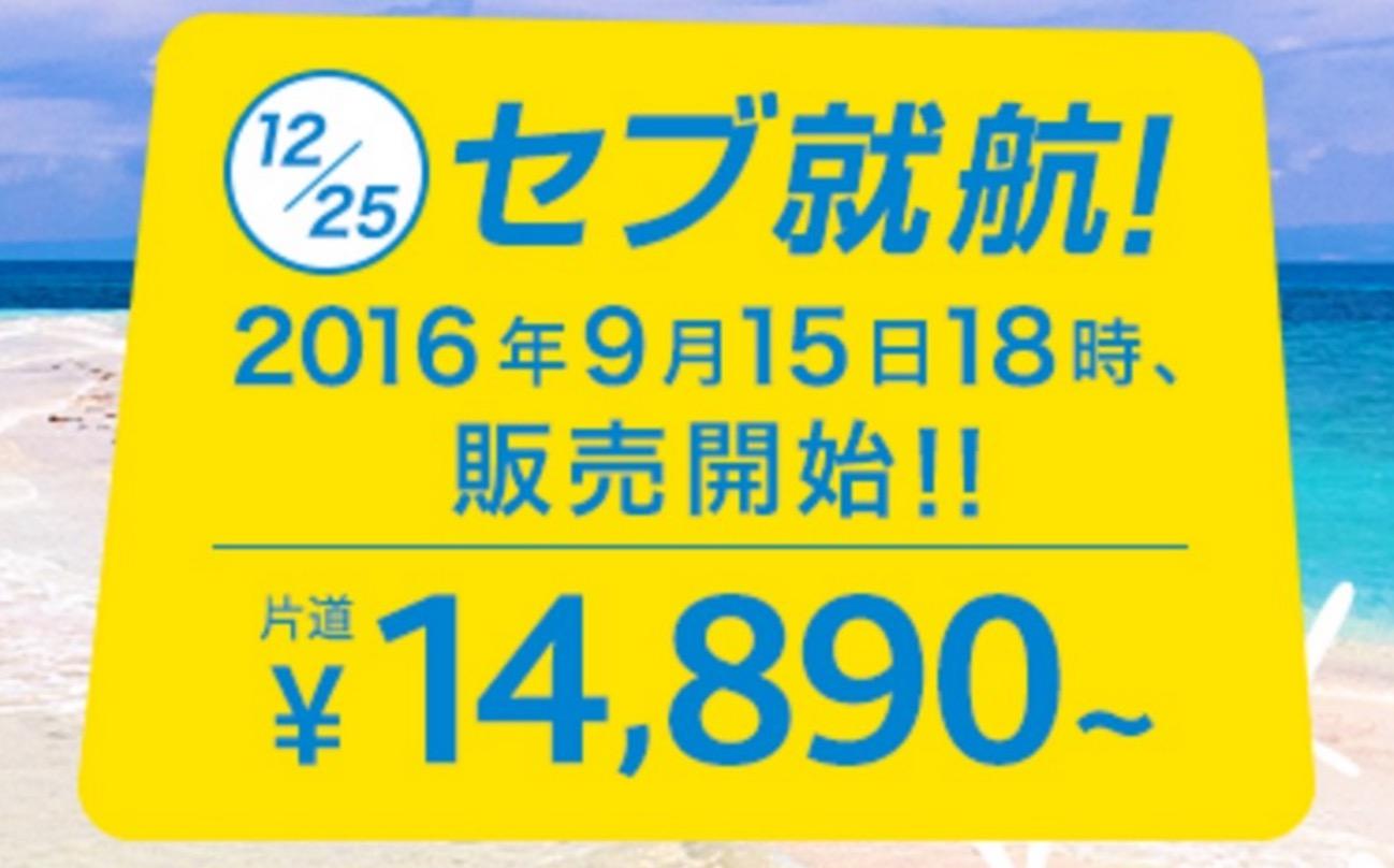 日本の航空会社初の成田~セブ直行便就航!