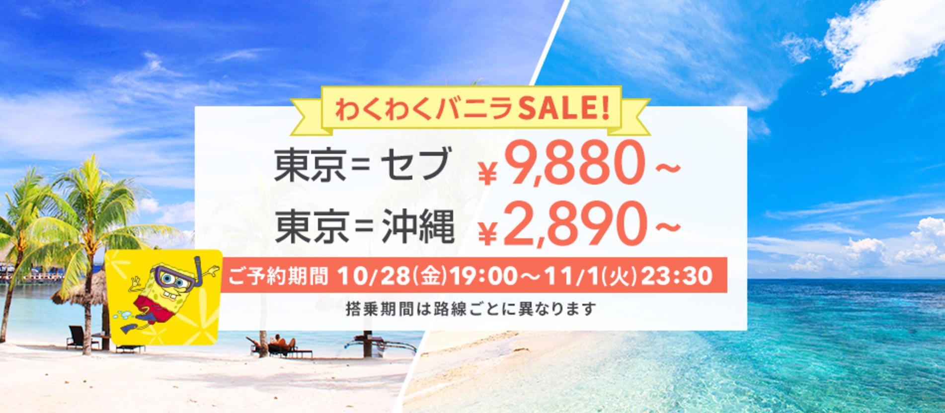 バニラエア 成田・セブ便 明日19時セール始まります!