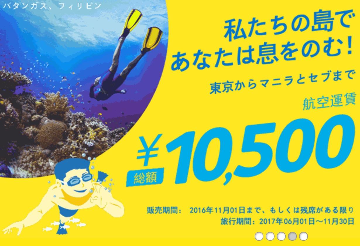セブパシフィック航空セール中!【成田~セブ片道10,500円】
