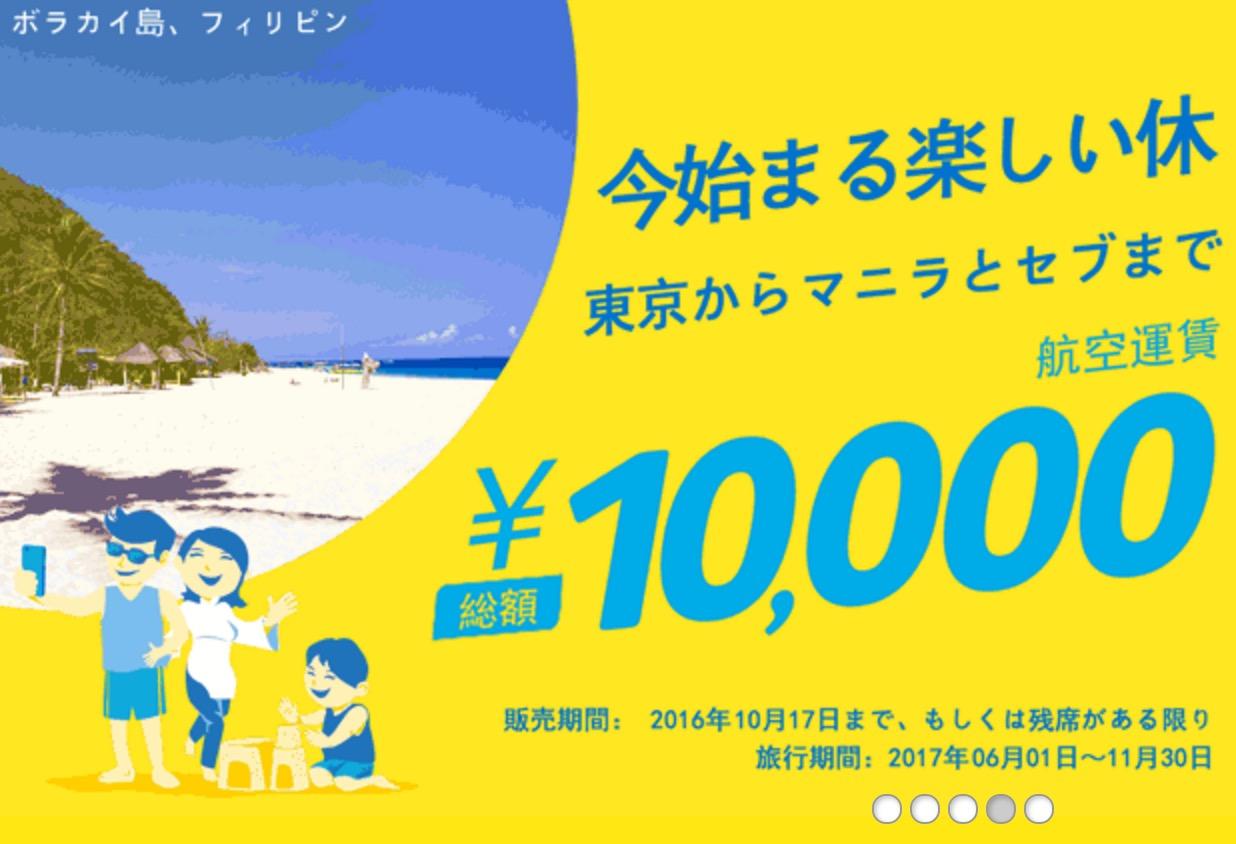 セブパシフィック航空セール中【東京~セブ片道1万円】