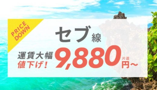 バニラエア 成田~セブ便 レギュラー運賃が片道9,880円に値下げ!