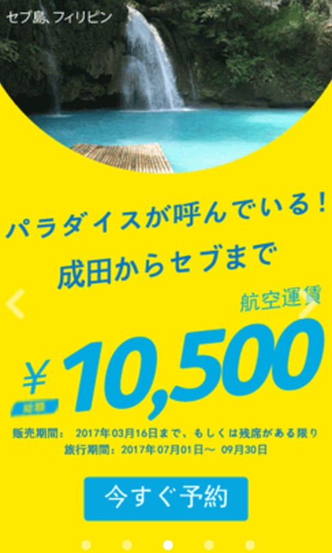 セブパシフィック航空 成田~セブ片道10,500円のプロモ開催中!