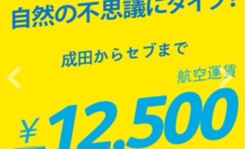 セブパシフィック航空の新しいプロモが始まってます~セブ→成田約7,000円で買えます!~