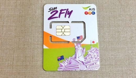 これは便利!日本一時帰国時のSIMカード!!