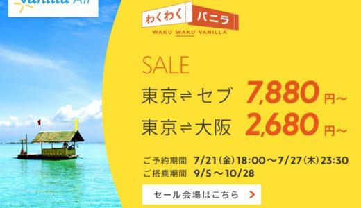 本日18時~ バニラエア 成田~セブ便セール始まります!
