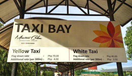 マクタン・セブ空港 タクシー乗り場までの行き方・乗り方