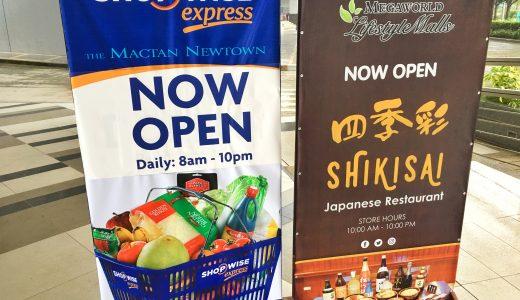 【朗報】セブ島シャングリラ、モーベンピックホテルマクタン近くにスーパーマーケットがオープン!
