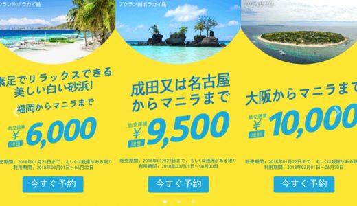 セブパシフィック航空格安セール始まってます!~素足でリラックスできる美しい白い砂浜!~