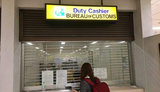 フィリピン・セブから出国の時、日本円はいくらまで持ち出せる(持って帰れる)?