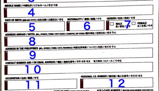 【2018最新版】フィリピン・セブ・マニラ入国書類(入国カード・税関申告カード)記入例!