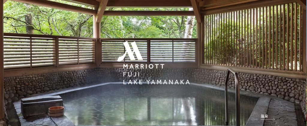 マリオットホテル山中湖