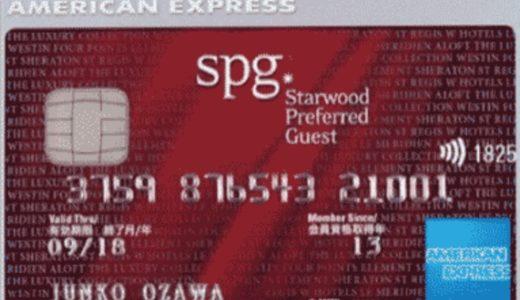 アメックスゴールドカードからSPGアメックスカードに乗り換えました!