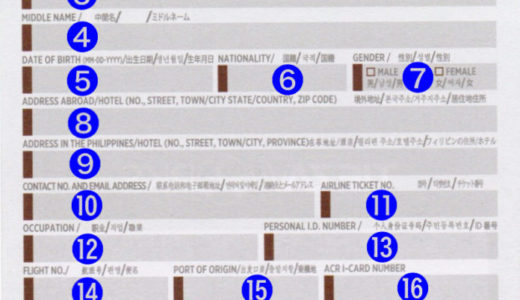 【2019最新版】フィリピン・セブ・マニラ入国書類(入国カード・税関申告カード)記入例!
