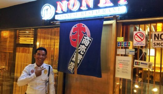 マクタン島で日本食『呑ん気(NONKI)』〜マクタン飯(14)〜