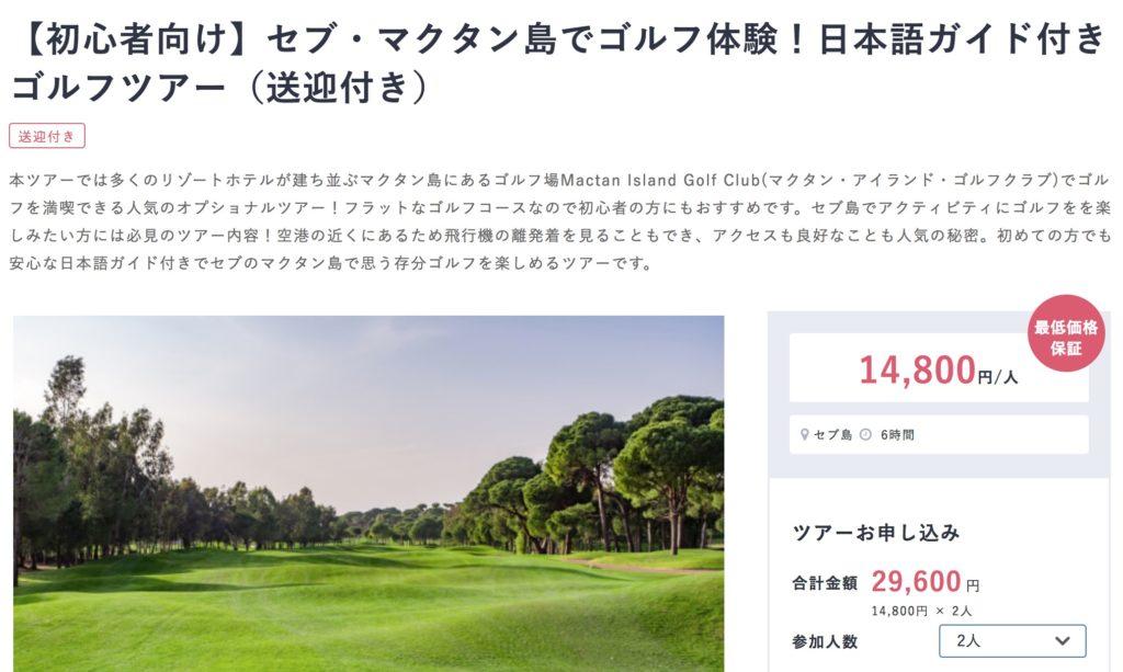 タビナカゴルフ