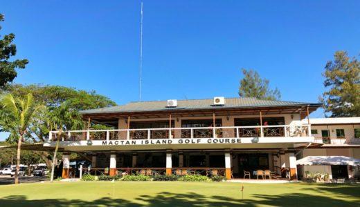 マクタンアイランドゴルフクラブ(Mactan Island Golf Club)【徹底解説】