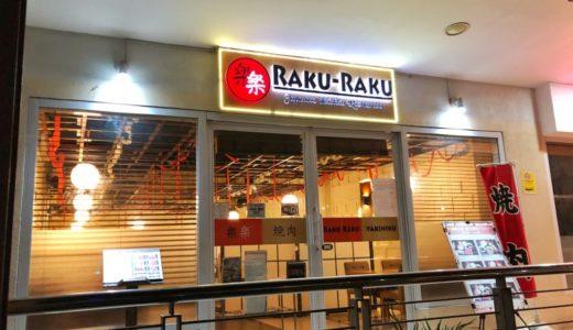 東横インセブ近くで焼肉(ランチ・ディナー)を食べるなら『楽々(RAKU-RAKU)』
