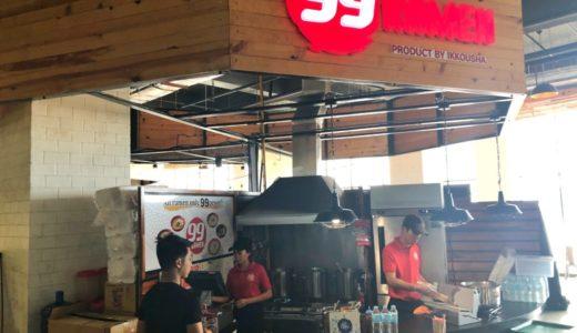 『99ペソラーメン』は美味しいのか?マクタン島『アイランドセントラル 』にオープン。