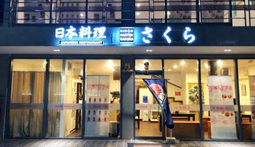 マクタン島西部(TAMIYAエリア)で日本食を食べるなら『さくら』〜マクタン飯(20)〜