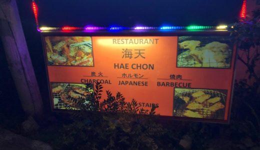 マクタン島リゾートエリアで焼肉を食べるなら『海天(へチョン)』〜マクタン飯(19)〜