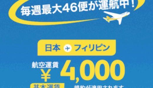 セブパシフィック航空、新しいプロモ始まってます!