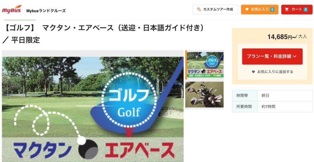 セブゴルフ