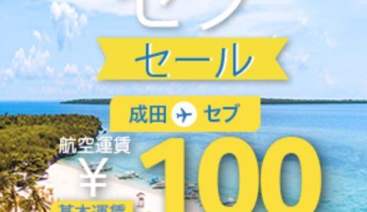 【往復200円】セブパシフィック航空激安プロモ始まってます!