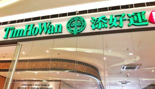 SMシーサイドで食事ならココに行け!『Tim Ho Wan/ティム・ホー・ワン/添好運』