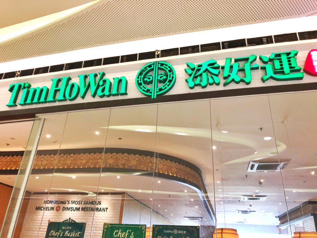 Tim Ho Wan/ティム・ホー・ワンセブ