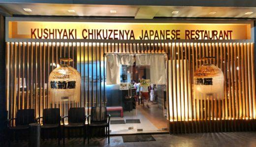 東横インセブ周辺おすすめレストラン(4)日本食レストラン『筑前屋』