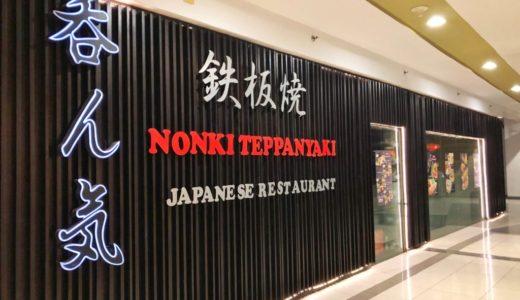 東横インセブ周辺おすすめレストラン(5)日本食レストラン『呑ん気 鉄板焼(NONKI TEPPANYAKI)』