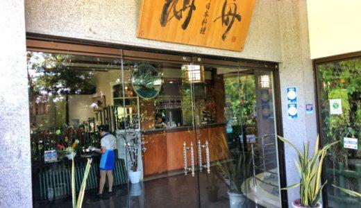 【閉店】マクタン島『モーベンピックホテル』『ビーリゾート』から近い日本食レストラン『空海』〜マクタン飯(31)〜