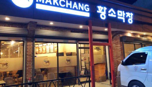マクタン島おすすめ韓国料理(焼肉)『MAKCHANG』〜マクタン飯(32)〜