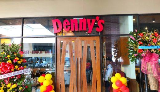 いよいよマクタン島にも『Denny's(デニーズ)』オープン!〜マクタン飯(35)〜