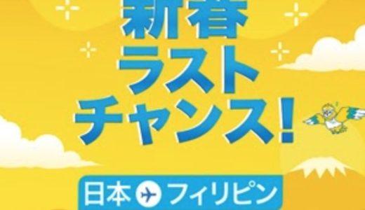 【片道100円】セブパシフィック航空激アツセール始まってます!