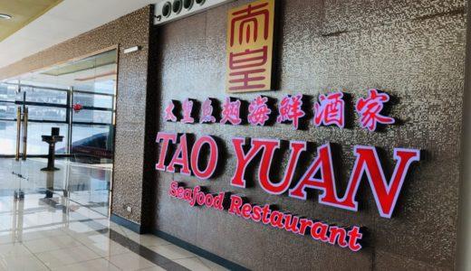 東横インセブ周辺おすすめレストラン(7)中華レストラン『TAO YUAN(タオ・ユアン)』