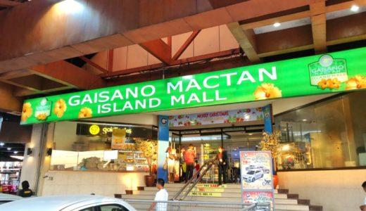 【観光客向け】マクタン島のスーパーマーケット【営業時間・場所などざっくり紹介】