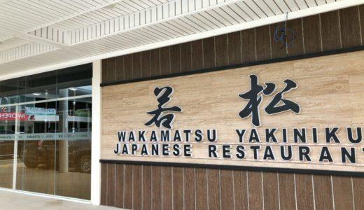 マクタン島に焼肉食べ放題『若松』オープン!〜マクタン飯(45)〜