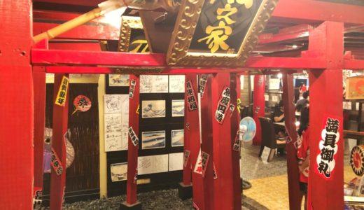 東横インセブ周辺おすすめレストラン(10)日本食レストラン『松乃家』