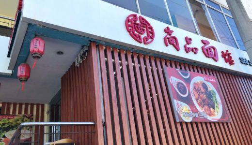 『尚品面館 Shi-Shi Noodle House』が意外と美味しかった!〜マクタン飯(47)〜