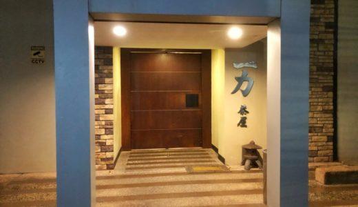東横インセブ周辺おすすめレストラン(9)日本食レストラン『一力茶屋』