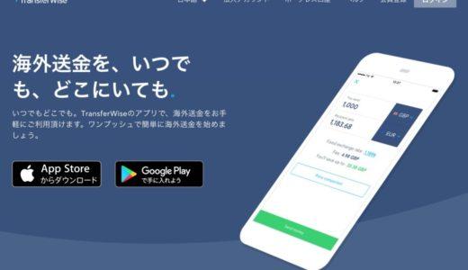 日本からの海外送金(セブへの送金)は、『TransferWise』で決まり!【簡単】